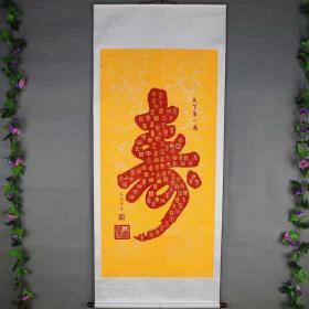黃底壽字圖