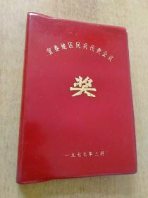 宜春地區民兵代表會議·獎·紅塑皮筆記本1冊 內有6頁毛主席語錄題詞【1977年3月 36K120頁 福州印刷紙品廠出品】