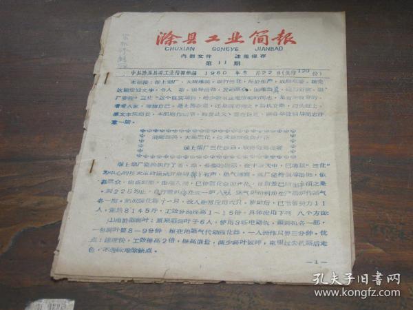 滁县工业简报:1960年5月22日(第11期)共印120份