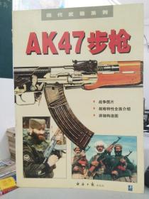 AK47步枪      经济日报出版社        [英]克里斯·麦克纳布  著;孙立良、顾小菱  译        9787801800398