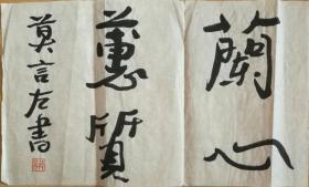 莫言書法中國作家協會副主席2012年諾貝爾文學獎獲得者,亦是第一個獲得諾貝爾文學獎的中國籍作家尺寸68x35