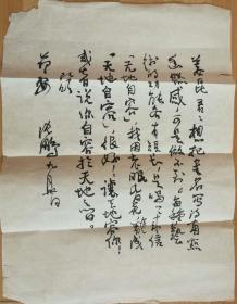 沈鵬姜昆書法著名書法家美術評論家及詩詞作家,歷任中國書法家協會常務理事、副主席、代主席、中國書法家協會主席、榮譽主席及藝術品中國榮譽藝術顧問尺寸42x32