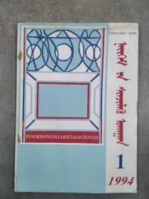 內蒙古社會科學 1994年 第1期   蒙文版