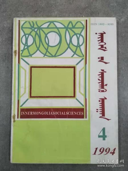 內蒙古社會科學 1994年 第4期   蒙文版
