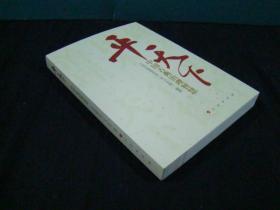 平天下 中國古典治理智慧
