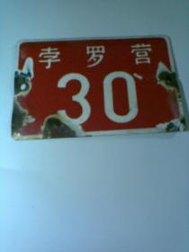 老北京门牌:孛罗营30(搪瓷门牌)