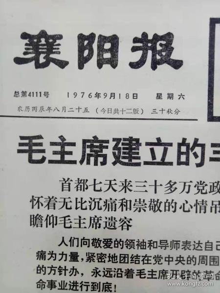 (襄陽報)總第4111號