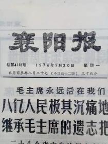 (襄陽報)總第4113號