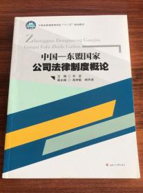 中国—东盟国家公司法律制度概论