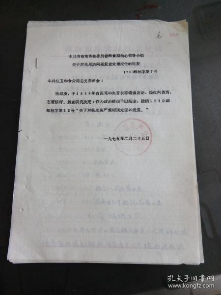 文革資料:中共濟南市糧食局革命委員會核心小組 關于對張順庚的處理報告