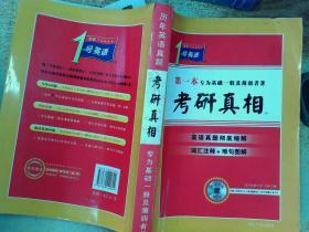 考研1号英语·考研真相:考研英语