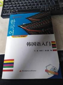 韩国语入门(有两张光盘)