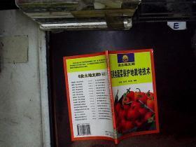 茄果类蔬菜保护地栽培技术——金土地文库