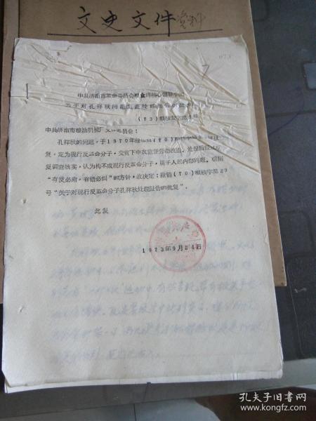 文革資料:中共濟南市糧食局革命委員會核心小組 關于對孔祥秋歷史問題的報告