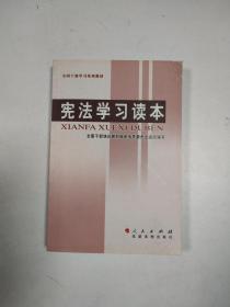 憲法學習讀本