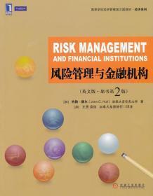 二手风险管理与金融机构英文版原书第2版 约翰.赫尔 机械工业出