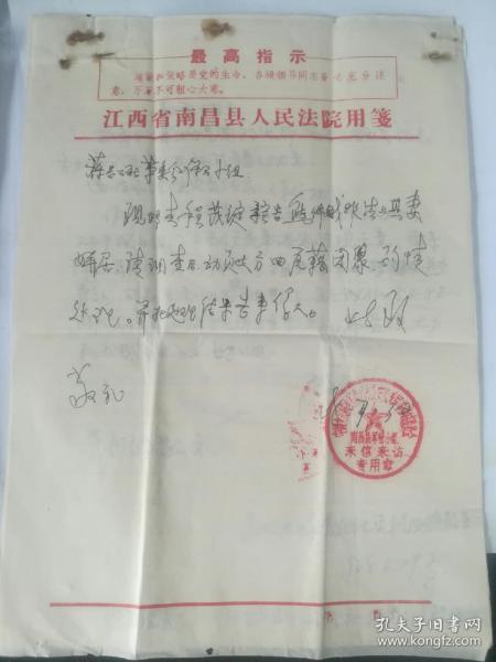 文革時期 江西南昌法院 信件一封七頁 1968