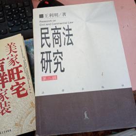 民商法研究.第二辑