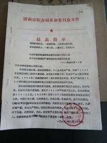 文革資料:中共濟南市糧食局革命委員會核心小組 關于對石德富的報告