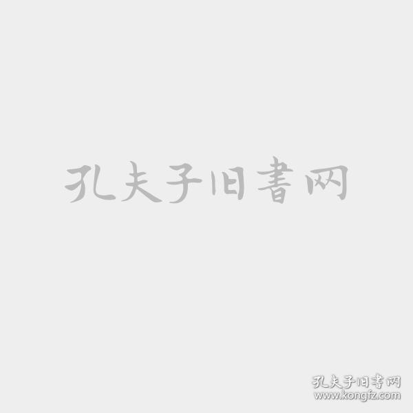 四库全书存目丛书