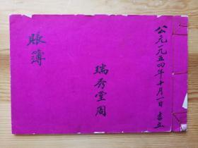 老宣纸线装空白账簿一册 (谢文益印刷所制,未使用)