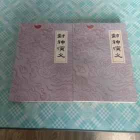封神演义(广东人民出版社) 上下册【直板美品】