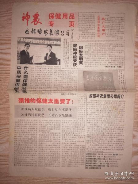 神农报1996
