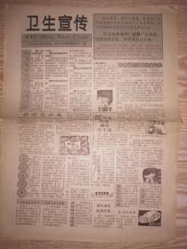 卫生宣传报1996