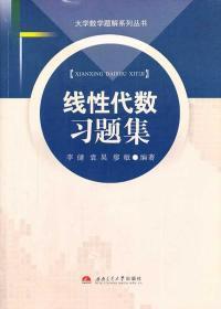 线性代数习题集 李健//袁昊//廖敏 西南交通大学出版社 9787564