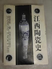 江西陶瓷史(余家栋 著)