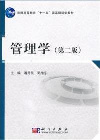 正版二手 管理学(第二版) 潘开灵 邓旭东 科学出版社 9787030280510