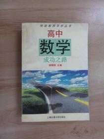 高中数学成功之路 (特级教师导学丛书)
