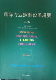 国际专业照明设备辑要2007