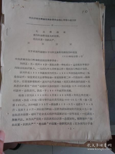 文革資料:中共濟南市糧食局革命委員會核心小組 關于對劉祥五的報告