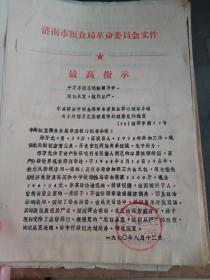 文革資料:中共濟南市糧食局革命委員會核心小組 關于對邢萬元的報告