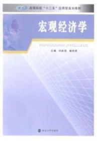 正版二手 宏观经济学 刘武强 南京大学出版社 9787305147180