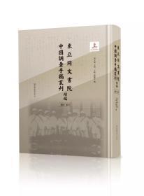 东亚同文书院中国调查手稿丛刊续编 总目、索引(16开精装 全一册)