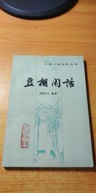 豆棚闲话(中国小说史料丛书)