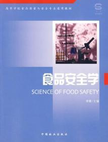 二手食品安全学 李蓉  中国林业出版社 9787503849480