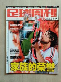 足球周刊 第65期 2003年 AC米兰欧冠冠军
