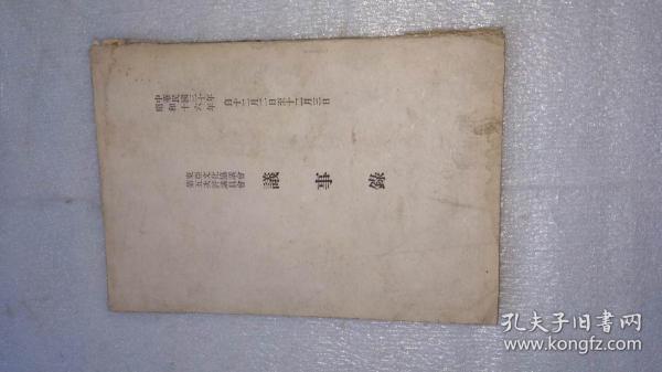 东亚文化协议会第五次评议会议事录(中日文对照 前附长照片一张 民国30年 周作人 等)昭和十六年