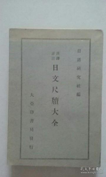 日文尺牘大全