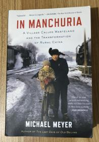 In Manchuria: A Village Called Wasteland and the Transformation of Rural China 東北游記