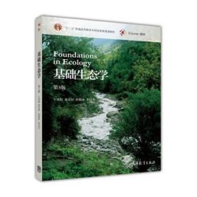 基础生态学(第3版) 高等教育出版社 牛翠娟,娄安如,孙儒泳,