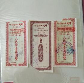 中國人民銀行河南省分行儲蓄存單三枚稀少