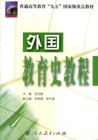 二手外国教育史教程 吴式颖  人民教育出版社 9787107129575