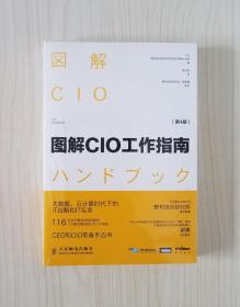 图解CIO工作指南(第4版 全新未拆封)