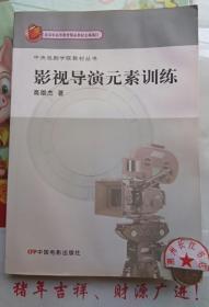 中央戏剧学院教材丛书:影视导演元素训练