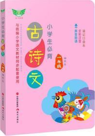 小学生必背古诗文·一年级(袖珍本)同步配套部编版人教版最新教材方便携带随时诵读