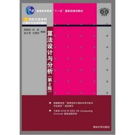 正版 算法设计与分析(2版)(本科教材) 9787302424505 屈婉玲